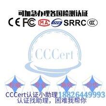 产品出口欧盟CE认证