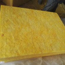 耐高温玻璃棉板价格6公分厚高密度玻璃棉板多少钱一平方米图片