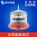 太陽能浮標燈航標燈導航浮標船舶航行燈遙測導航防撞浮標信號燈
