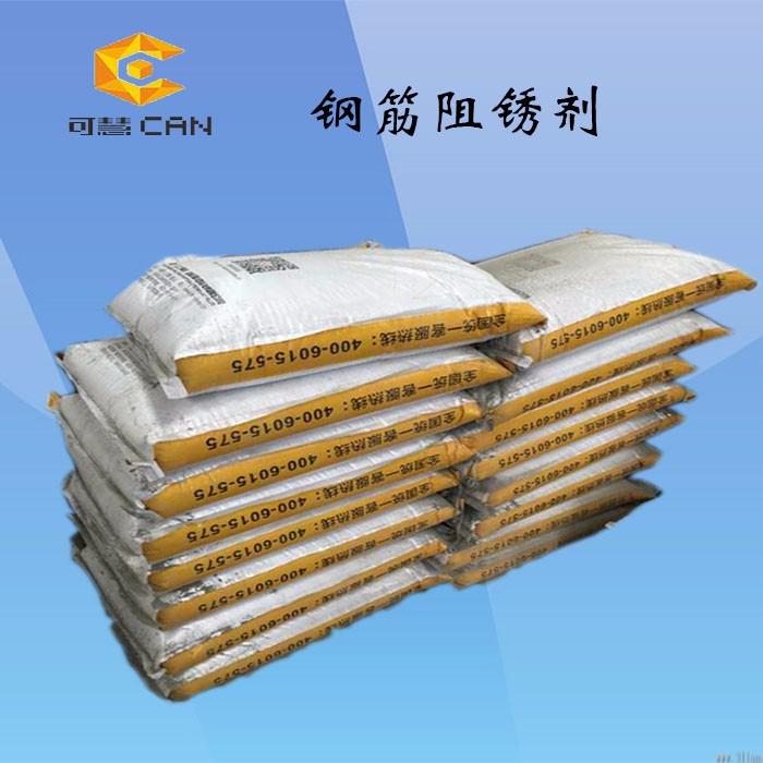 长沙市钢筋阻锈剂