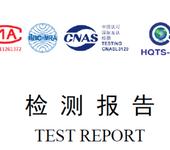 杭州杭美檢測服裝質量檢測報告3天快速出報告
