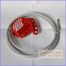 供应工业阀门安全锁可调节钢缆绳锁钢丝绳锁具厂家