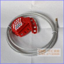 供应工业阀门安全锁,工业安全钢缆绳锁图片