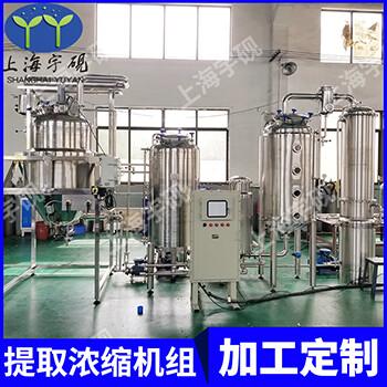 廠家定制多規格多種工藝不銹鋼中藥植物提取濃縮機組