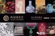 西安國藝匯10.28號大型交易交流活動