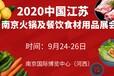 南京企陽火鍋展企陽火鍋展會江蘇火鍋展覽會