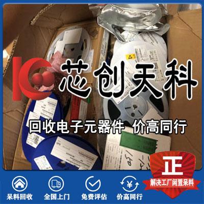 常平镇找收购电子料公司高价回收IC