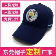 帽子定制廠家韓版百搭純棉遮陽鴨舌帽曼城足球俱樂部棒球帽圖片
