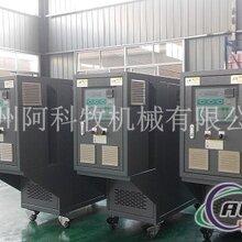 模温机-导热油炉-冰水机
