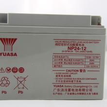 汤浅YUASA蓄电池NP24-1212V24AH/UPS电源电池
