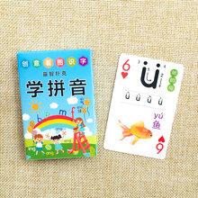 儿童创意拼音字母扑克早教音标徽州府声母韵惠州母扑克牌益智学习扑克牌图片