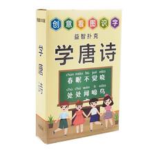 学唐诗扑克中国扑克馆云之悦扑克创意益智学习扑克牌图片