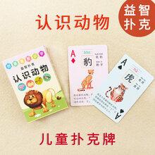 认识动物世界扑克牌创意儿童早教纸牌卡通卡牌益智玩具礼物图片