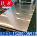 316L不銹鋼板耐腐蝕316L不銹鋼卷板定尺開平激光切割