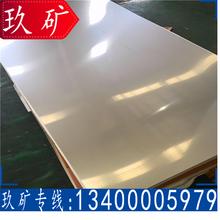 现货供应2507钢板玖矿直销2507不锈钢板双相不锈钢板无锡现货