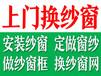 淮北市安裝窗紗、淮北市更換窗紗、淮北市定做窗紗、便民服務