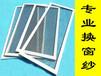 淮北安裝紗窗、淮北更換紗窗、淮北定做金剛網紗窗