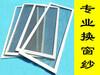 吉安換窗紗、吉安市換窗紗、吉安上門換窗紗、省心省時