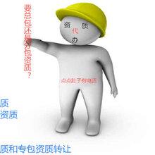 专包免费送!云南大理机电工程承包,机电安装专业承包资质代办转让