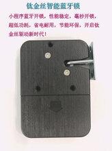 钛丝蓝牙锁APP锁陪护床锁床头柜锁家具锁