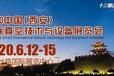 2020中國西安國際真空技術及設備展覽會