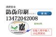 河津化妝品防偽標簽