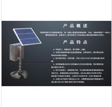 QY-06墒情监测站