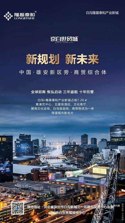 河北京雄世贸港_白沟适合投资的楼盘+详细信息介绍