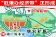 京雄世貿港領秀城聯系方式/京白世貿城//晉城市