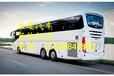 大巴车一永康到龙岩客车长途客车一联系方式