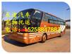 大巴車一義烏到哈爾濱客車長途客車一歡迎您