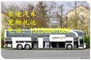 路桥坐到汝南大巴汽车(客车直达汝南客运站)图片