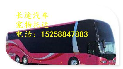 蕭山到江口客車汽車(汽車直達)大巴可以帶貨嗎