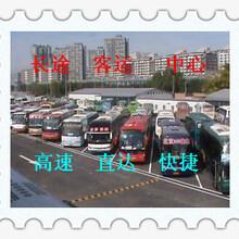 西安到江陰客車票(多少錢)價格多少圖片