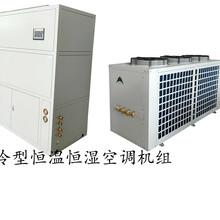 漢中恒溫恒濕空調廠家恒溫恒濕機廠家圖片