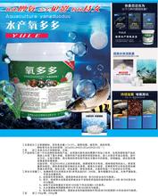 增氧片-粒粒氧-氧多多-水产养殖急救增氧