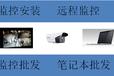 廣州綜合布線監控安裝電腦組裝監控布線電腦系統安裝