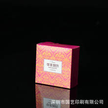 梅州专业制造包装盒印刷生产厂家国艺印刷