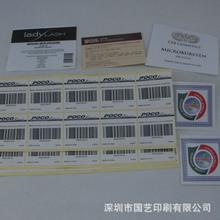 揭阳专业从事不干胶印刷厂家报价国艺印刷