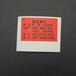 佛山防偽標簽印刷廠家