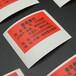惠州專業標簽印刷廠