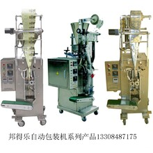 厂家直供恒为粉末包装机粉剂包装机粉末包装机定制图片