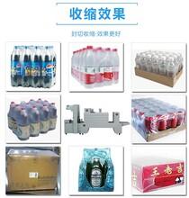PE膜包装机矿泉水包装机袖口式包装机热收缩膜包装机图片