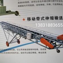 供应移动式伸缩转向皮带输送机图片