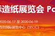 2020年第九屆越南國際造紙展會PaperVietnam