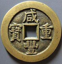 古钱币出手,成都古钱币快速鉴定出手图片
