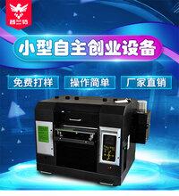 個性T恤數碼印花機小平板印花機A3幅寬印花機/萬能打印機圖片