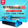 上海UV手机壳印刷机