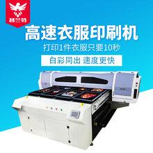 上海服装印刷加工厂选普兰特1835t恤打印机/服装数码印花机/数码直喷跑台机图片