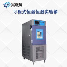 可程式恒温恒湿试验箱厂家直营恒温恒湿试验箱哪家恒温恒湿试验箱最好